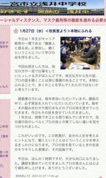 浅井中学校 職業人と語る会